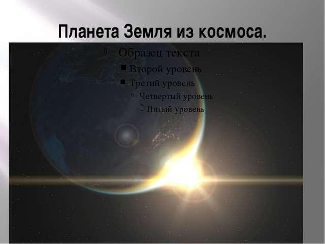 ПланетаЗемляизкосмоса.