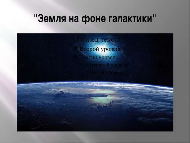 """""""Земляна фоне галактики"""""""