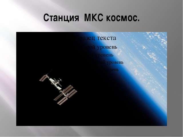 Станция МКСкосмос.