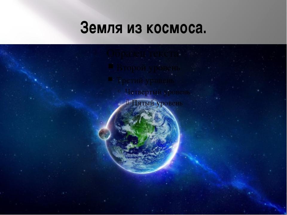 Земляизкосмоса.