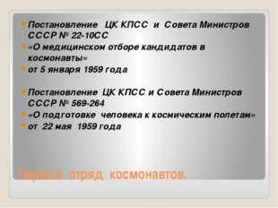 Первый отряд космонавтов. Постановление ЦК КПСС и Совета Министров СССР № 22-