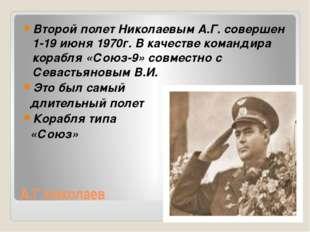 А.Г.Николаев Второй полет Николаевым А.Г. совершен 1-19 июня 1970г. В качеств