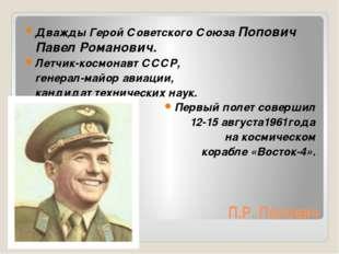 П.Р. Попович Дважды Герой Советского Союза Попович Павел Романович. Летчик-ко