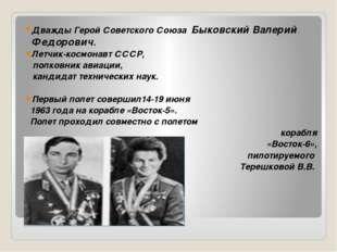 Дважды Герой Советского Союза Быковский Валерий Федорович. Летчик-космонавт