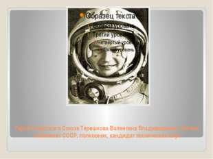 Герой Советского Союза Терешкова Валентина Владимировна. Летчик-космонавт СС