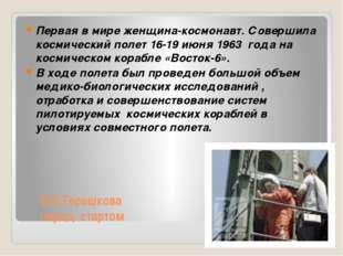 В.В.Терешкова перед стартом Первая в мире женщина-космонавт. Совершила косми