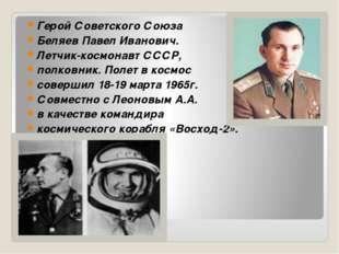 Экипаж «Восхода-2» 1965г. Герой Советского Союза Беляев Павел Иванович. Летч