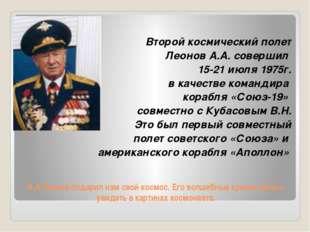 А.А.Леонов подарил нам свой космос. Его волшебные краски можно увидеть в карт