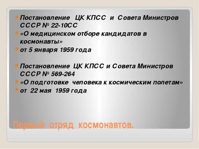 Первый отряд космонавтов. Постановление ЦК КПСС и Совета Министров СССР № 22-...