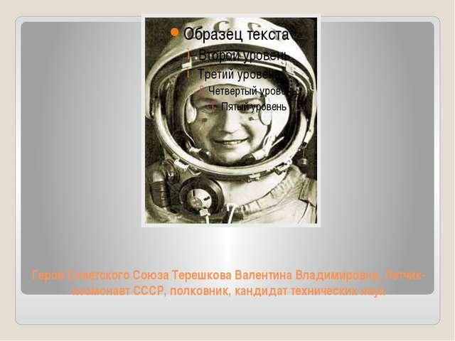 Герой Советского Союза Терешкова Валентина Владимировна. Летчик-космонавт СС...