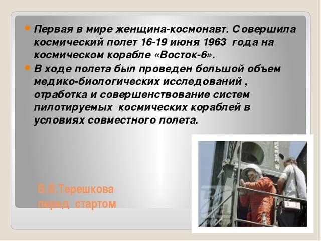 В.В.Терешкова перед стартом Первая в мире женщина-космонавт. Совершила косми...