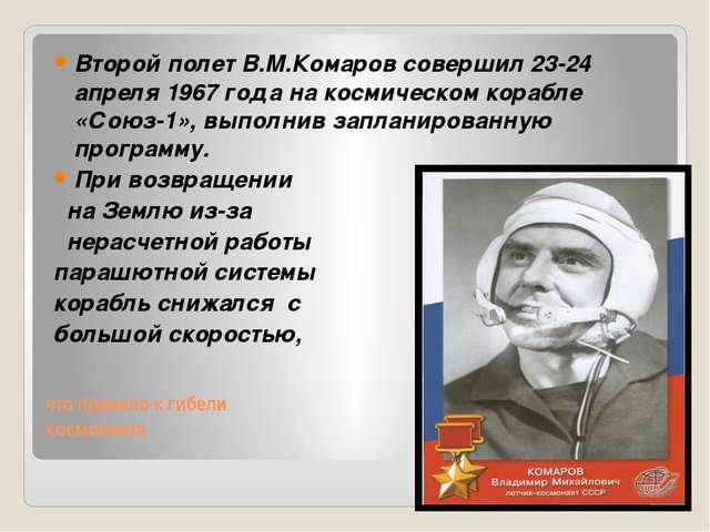 что привело к гибели космонавта Второй полет В.М.Комаров совершил 23-24 апрел...