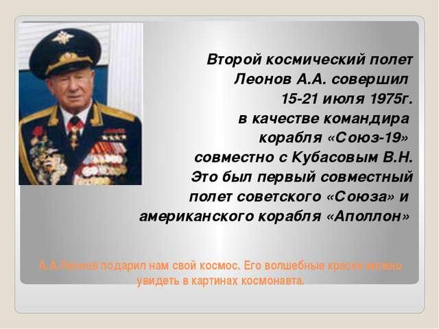 А.А.Леонов подарил нам свой космос. Его волшебные краски можно увидеть в карт...