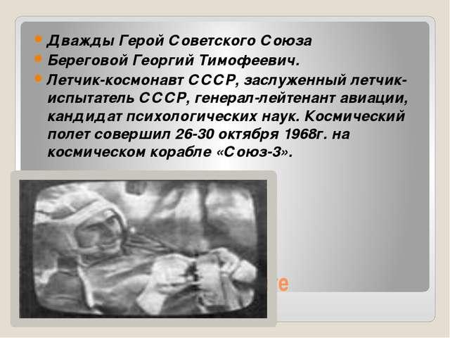 В полете Дважды Герой Советского Союза Береговой Георгий Тимофеевич. Летчик-...