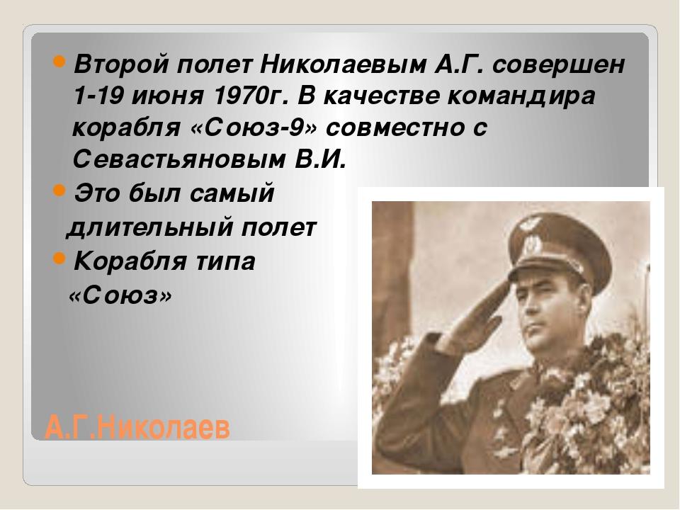 А.Г.Николаев Второй полет Николаевым А.Г. совершен 1-19 июня 1970г. В качеств...