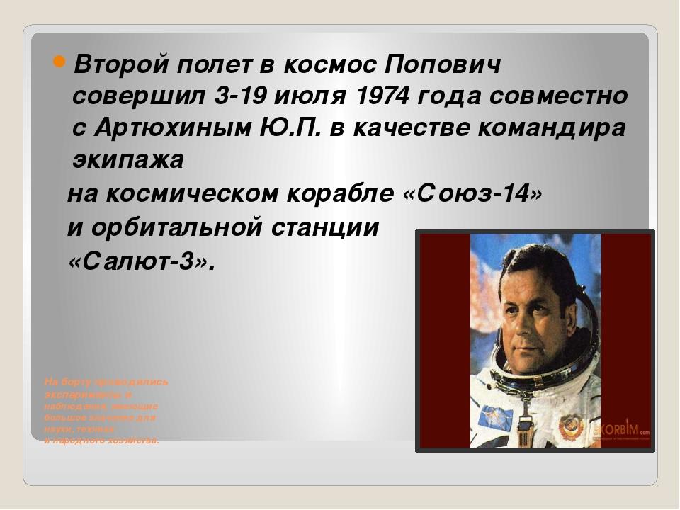 На борту проводились эксперименты и наблюдения, имеющие большое значение для...