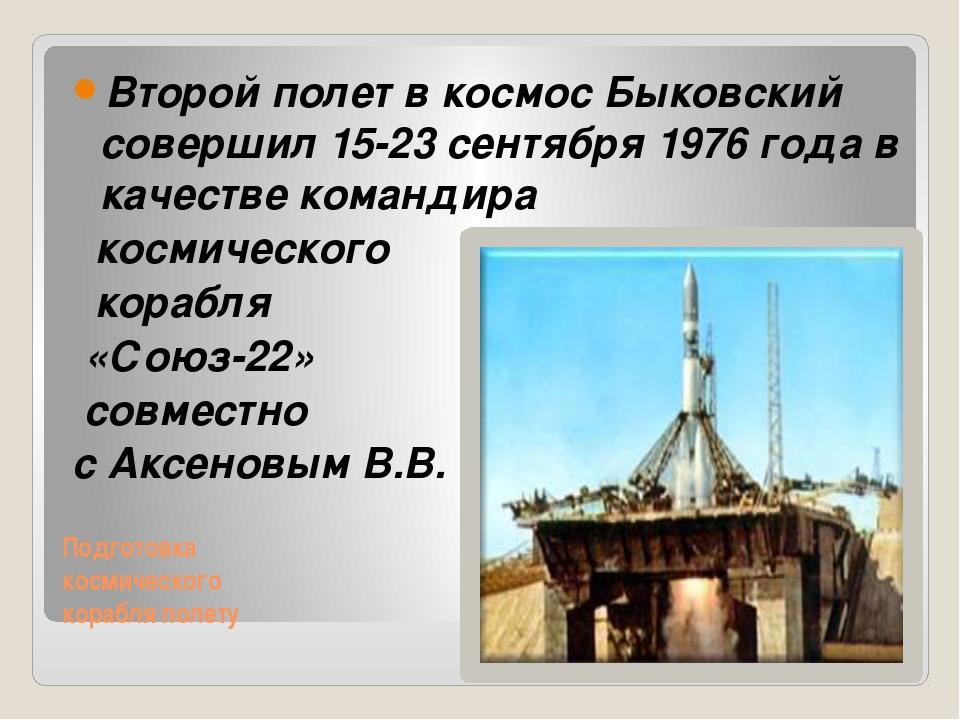 Подготовка космического корабля полету Второй полет в космос Быковский соверш...