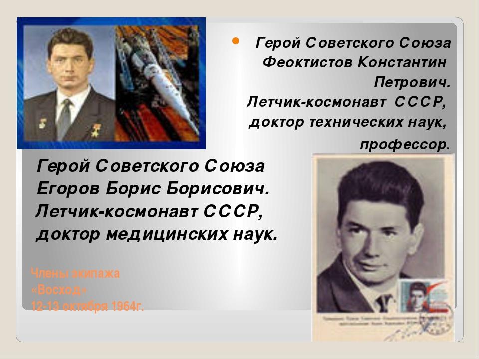 Члены экипажа «Восход» 12-13 октября 1964г. Герой Советского Союза Феоктистов...