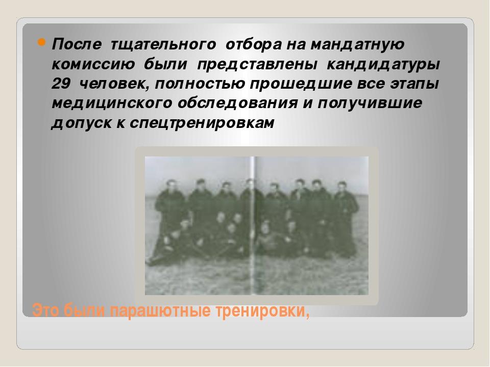 Это были парашютные тренировки, После тщательного отбора на мандатную комисси...