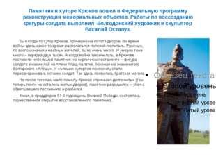 Памятник в хуторе Крюков вошел в Федеральную программу реконструкции мемориал