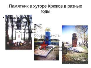 Памятник в хуторе Крюков в разные годы