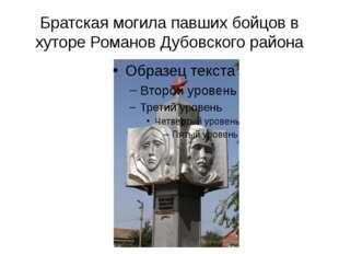 Братская могила павших бойцов в хуторе Романов Дубовского района