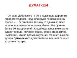 ДУЛАГ-124 От села Дубовского в 70-е годы вели дорогу на город Волгодонск. По