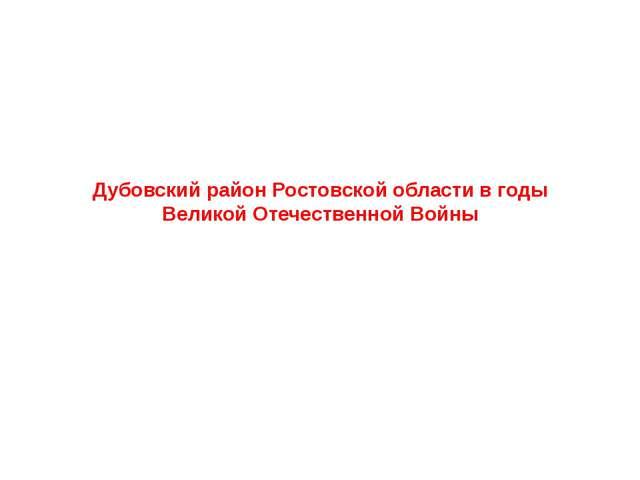 Дубовский район Ростовской области в годы Великой Отечественной Войны