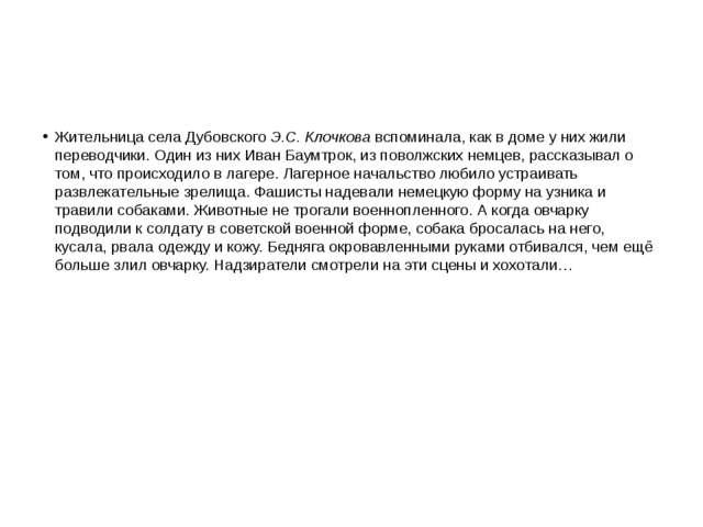 Жительница села ДубовскогоЭ.С. Клочковавспоминала, как в доме у них жили п...