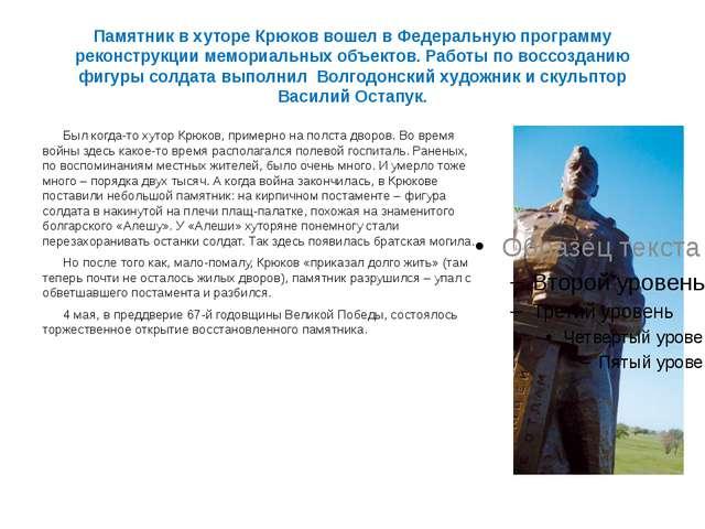 Памятник в хуторе Крюков вошел в Федеральную программу реконструкции мемориал...