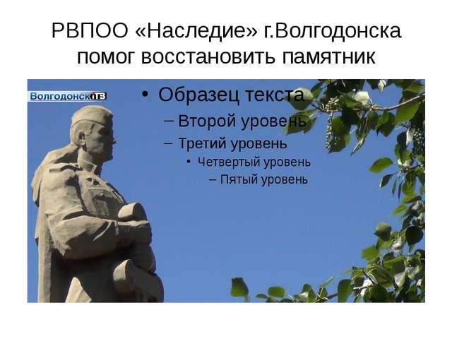 РВПОО «Наследие» г.Волгодонска помог восстановить памятник