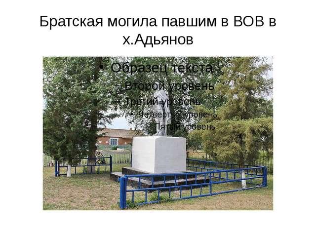 Братская могила павшим в ВОВ в х.Адьянов