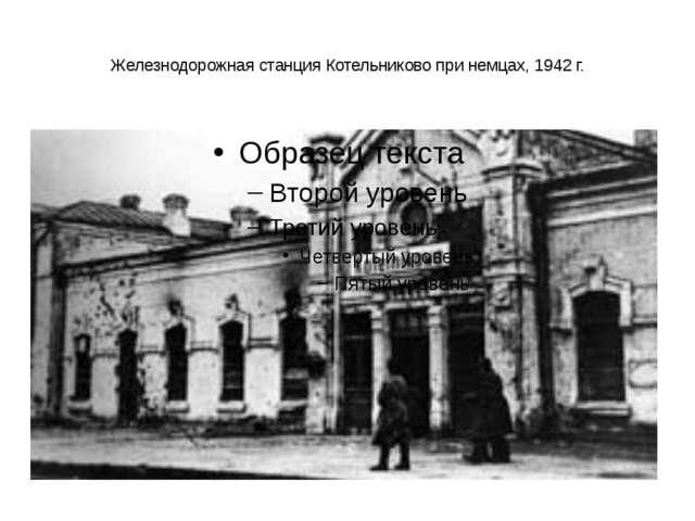 Железнодорожная станция Котельниково при немцах, 1942 г.