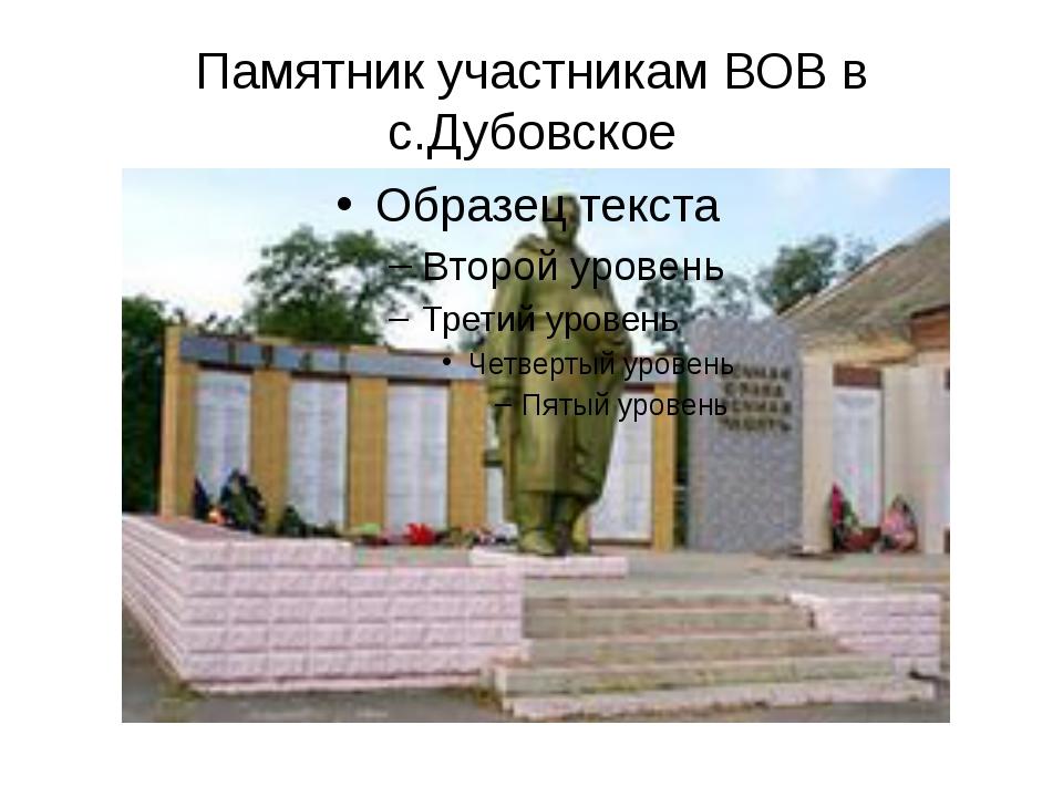 Памятник участникам ВОВ в с.Дубовское