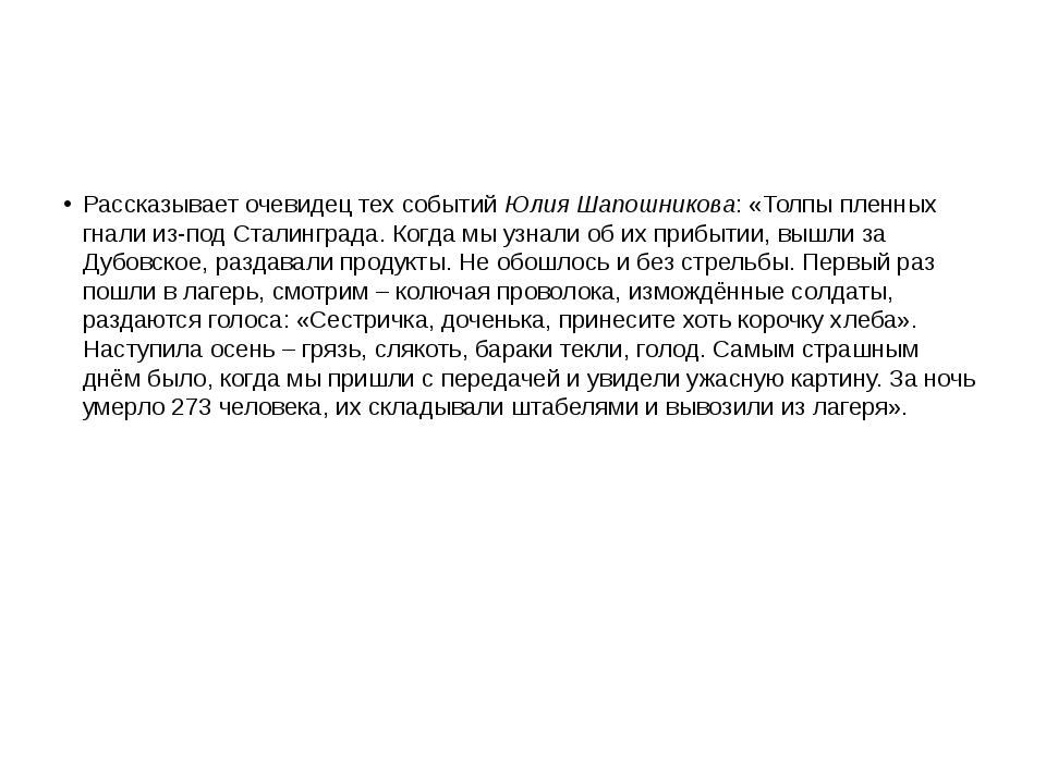 Рассказывает очевидец тех событийЮлия Шапошникова: «Толпы пленных гнали из-...