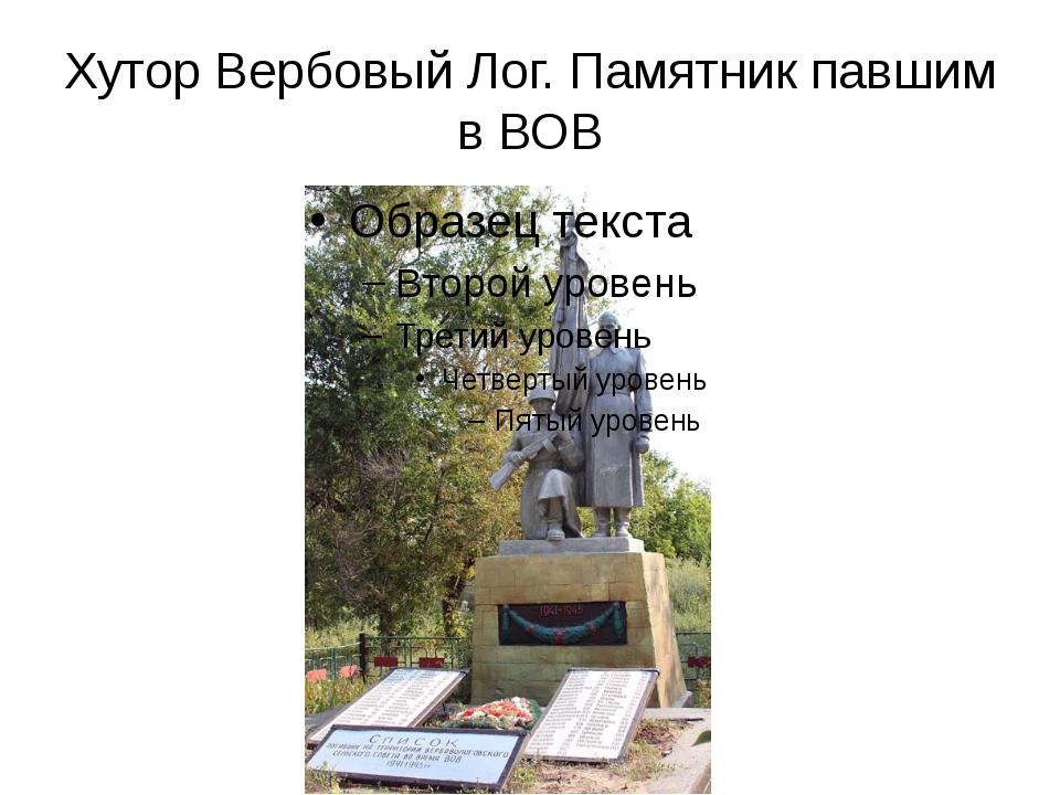 Хутор Вербовый Лог. Памятник павшим в ВОВ