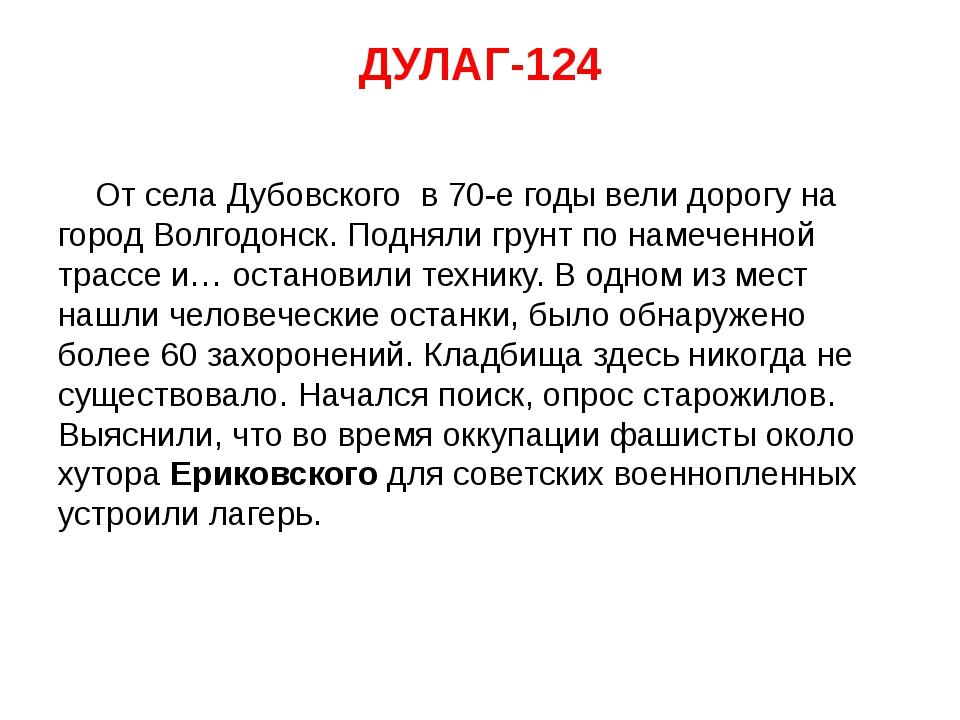 ДУЛАГ-124 От села Дубовского в 70-е годы вели дорогу на город Волгодонск. По...