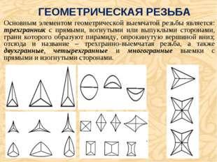 ГЕОМЕТРИЧЕСКАЯ РЕЗЬБА Основным элементом геометрической выемчатой резьбы явл