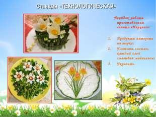 Станция «ТЕХНОЛОГИЧЕСКАЯ» Порядок работы приготовления салата «Нарцисс»: Прод