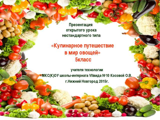 Презентация открытого урока нестандартного типа «Кулинарное путешествие в мир...