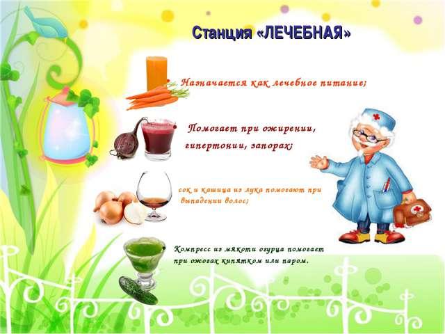 Назначается как лечебное питание; Станция «ЛЕЧЕБНАЯ» Помогает при ожирении, г...