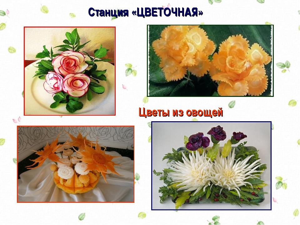 Станция «ЦВЕТОЧНАЯ» Цветы из овощей