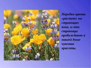 Нередко цветы «растут» на страницах книг, и эти страницы пробуждают в нашей д