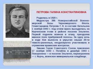 ПЕТРОВА ГАЛИНА КОНСТАНТИНОВНА Родилась в 1920 г. Медсестра 386 Новороссийской