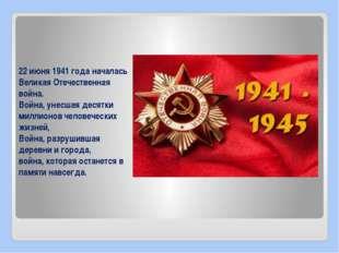 22 июня 1941 года началась Великая Отечественная война. Война, унесшая десятк