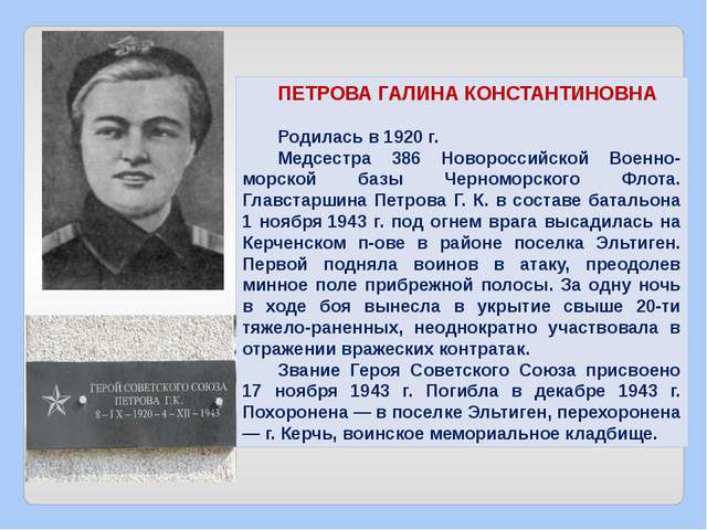 ПЕТРОВА ГАЛИНА КОНСТАНТИНОВНА Родилась в 1920 г. Медсестра 386 Новороссийской...