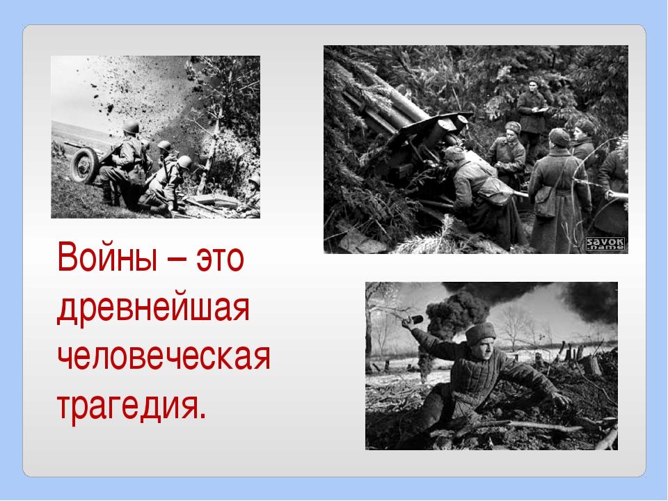 Войны – это древнейшая человеческая трагедия.
