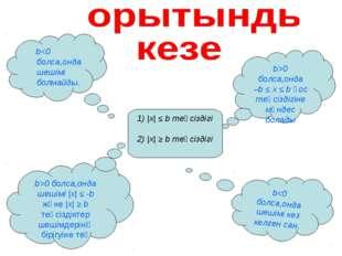 1) |х| ≤ b теңсіздігі 2) |х| ≥ b теңсіздігі b>0 болса,онда –b ≤ x ≤ b қос тең