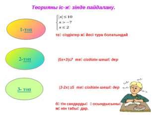 2-топ 1-топ 3- топ теңсіздіктер жүйесі тура болатындай барлық бүтін сандардың