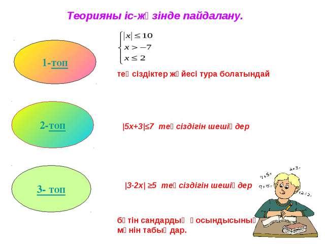 2-топ 1-топ 3- топ теңсіздіктер жүйесі тура болатындай барлық бүтін сандардың...